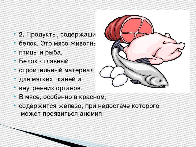 2.Продукты, содержащие белок. Это мясо животных, птицы и рыба. Белок - главн...