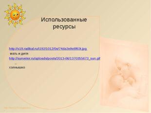 Использованные ресурсы http://s19.radikal.ru/i192/1012/0e/74da3e9e8f63t.jpg м