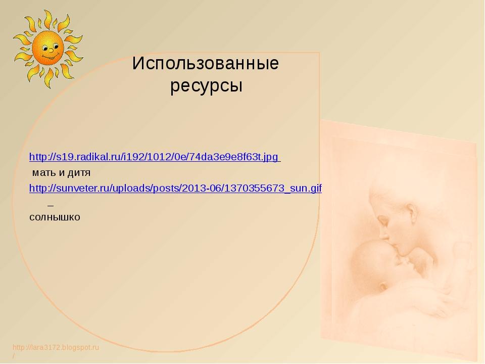 Использованные ресурсы http://s19.radikal.ru/i192/1012/0e/74da3e9e8f63t.jpg м...