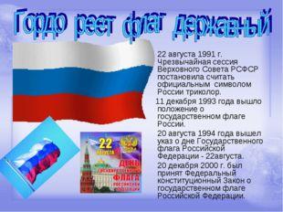 22 августа 1991 г. Чрезвычайная сессия Верховного Совета РСФСР постановила с