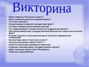 Какие символы России вы знаете? Какое старинное русское название флага? Что т