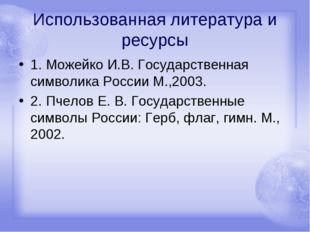 Использованная литература и ресурсы 1. Можейко И.В. Государственная символика