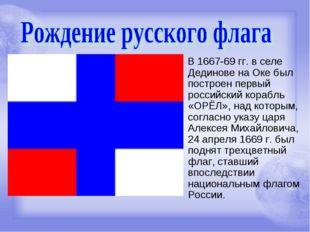 В 1667-69 гг. в селе Дединове на Оке был построен первый российский корабль