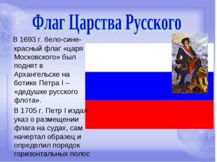 В 1693 г. бело-сине-красный флаг «царя Московского» был поднят в Архангельск