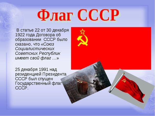 В статье 22 от 30 декабря 1922 года Договора об образовании СССР было сказан...