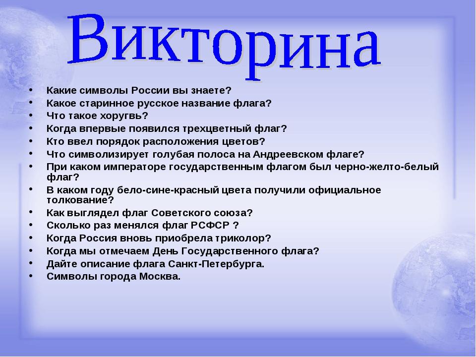 Какие символы России вы знаете? Какое старинное русское название флага? Что т...