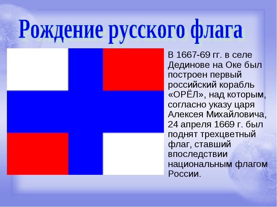 В 1667-69 гг. в селе Дединове на Оке был построен первый российский корабль...