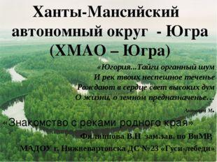 «Югория...Тайги органный шум И рек твоих неспешное теченье Рождают в сердце с