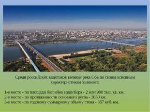 Среди российских водотоков великая река Обь по своим основным характеристикам