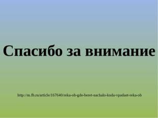 Спасибо за внимание http://m.fb.ru/article/167640/reka-ob-gde-beret-nachalo-