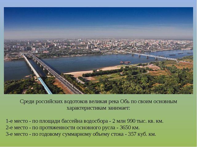 Среди российских водотоков великая река Обь по своим основным характеристикам...