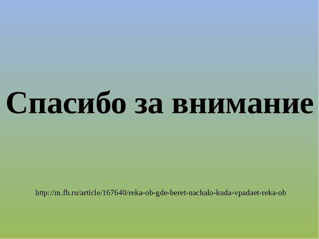 Спасибо за внимание http://m.fb.ru/article/167640/reka-ob-gde-beret-nachalo-...