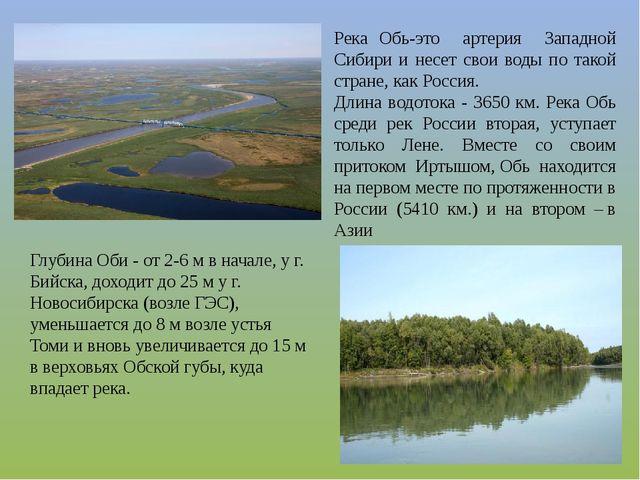 Река Обь-это артерия Западной Сибири и несет свои воды по такой стране, как Р...