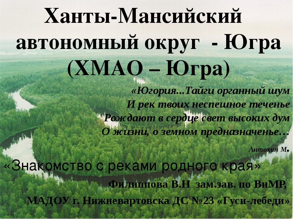 «Югория...Тайги органный шум И рек твоих неспешное теченье Рождают в сердце с...
