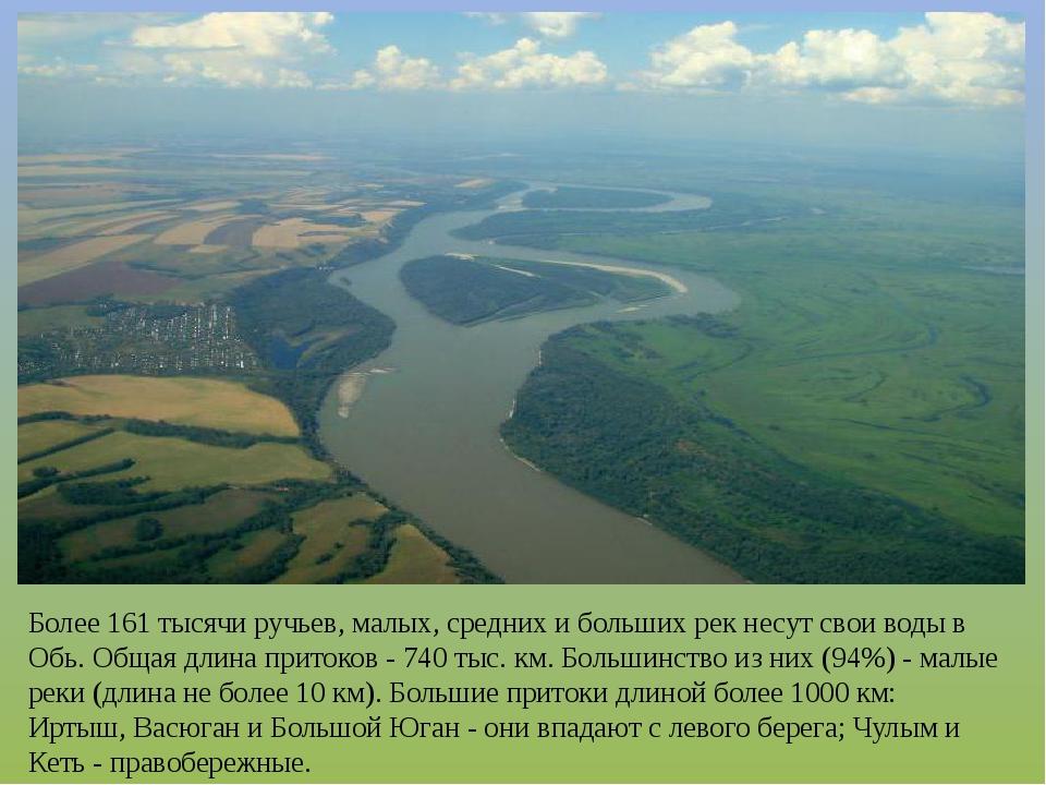 Более 161 тысячи ручьев, малых, средних и больших рек несут свои воды в Обь....
