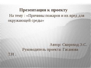 Презентация к проекту На тему : «Причины пожаров и их вред для окружающей ср