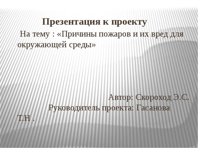 Презентация к проекту На тему : «Причины пожаров и их вред для окружающей ср...