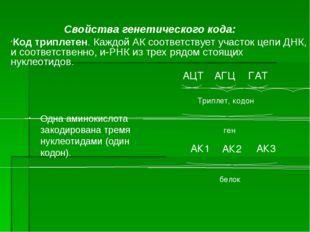 Одна аминокислота закодирована тремя нуклеотидами (один кодон). АЦТ АГЦ ГАТ Т