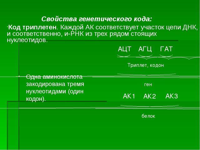 Одна аминокислота закодирована тремя нуклеотидами (один кодон). АЦТ АГЦ ГАТ Т...