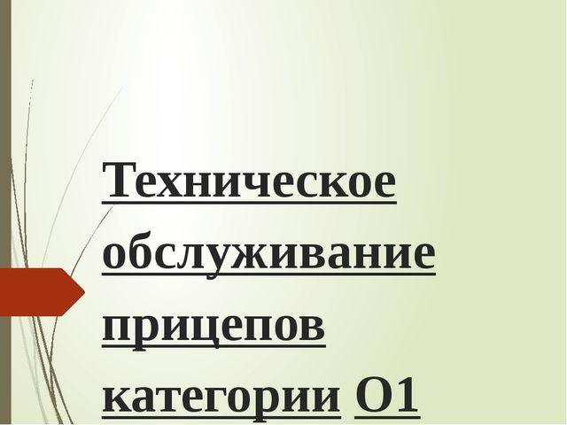 Техническое обслуживание прицепов категории О1