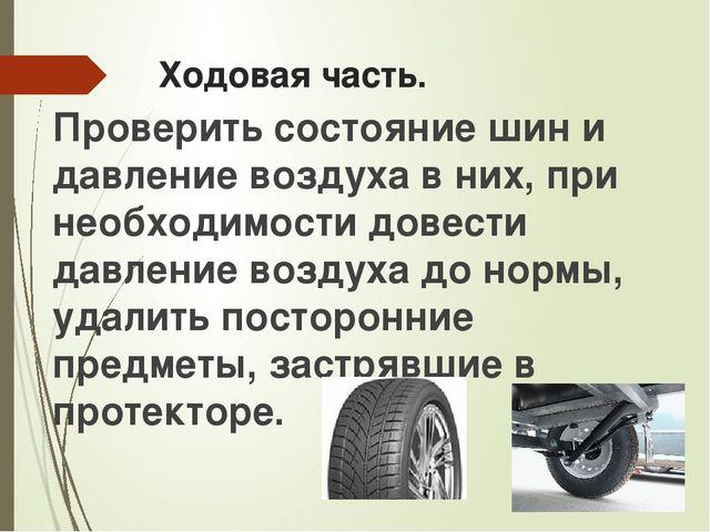 Ходовая часть. Проверить состояние шин и давление воздуха в них, при необход...
