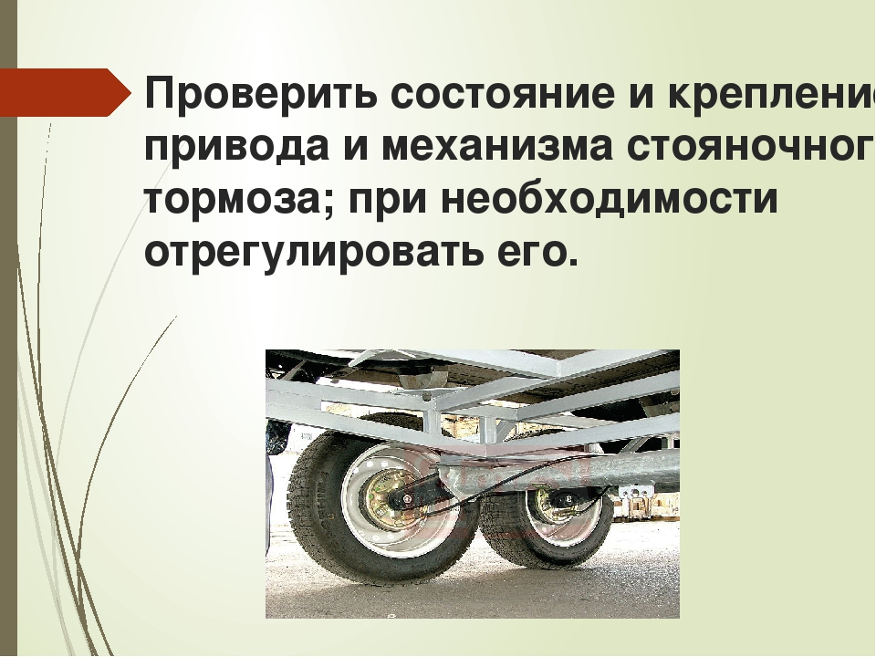 Проверить состояние и крепление привода и механизма стояночного тормоза; при...