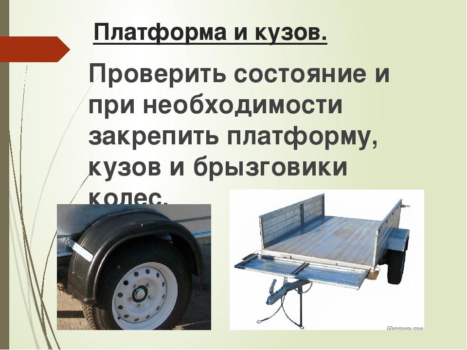 Платформа и кузов. Проверить состояние и при необходимости закрепить платформ...