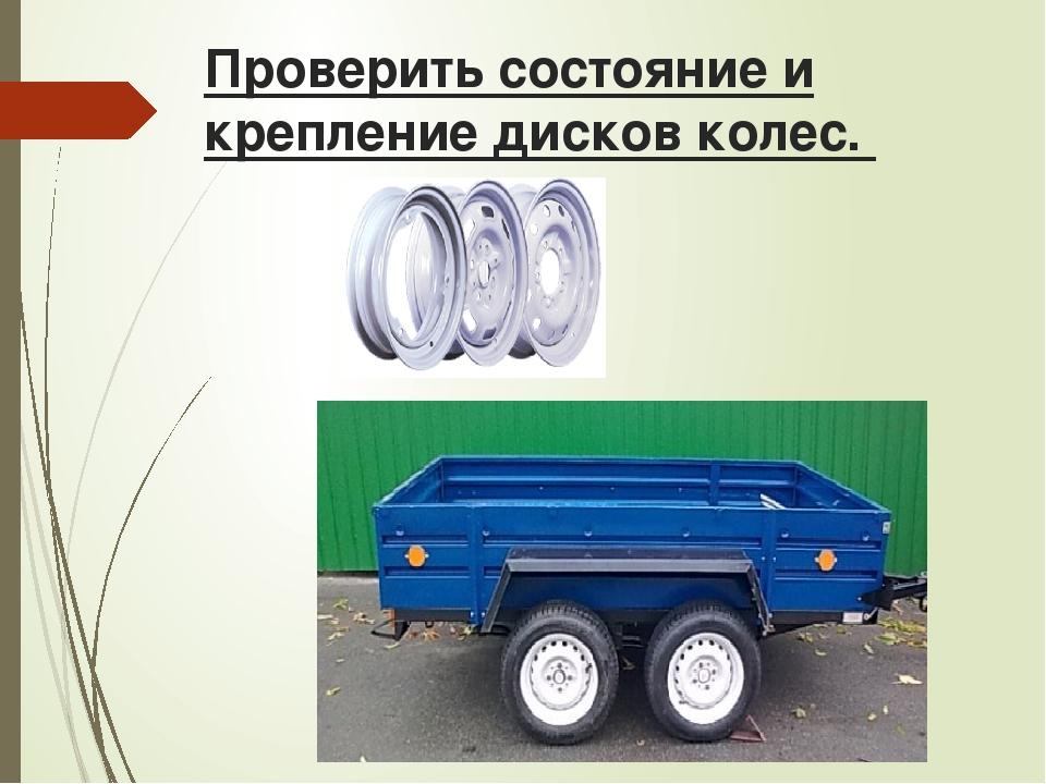 Проверить состояние и крепление дисков колес.