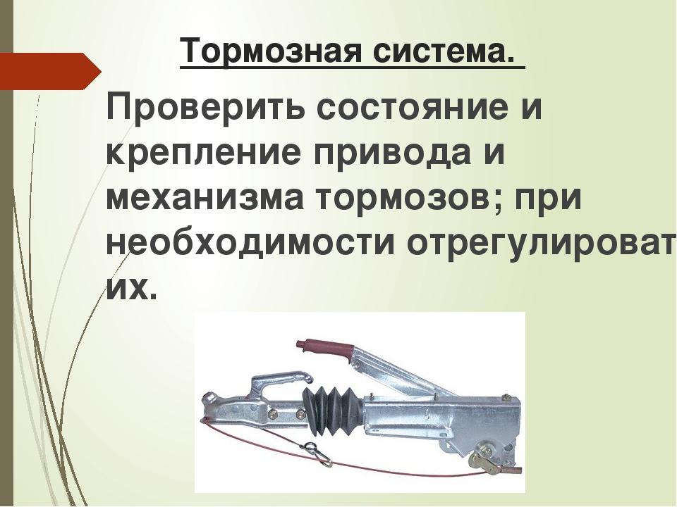 Тормозная система. Проверить состояние и крепление привода и механизма тормо...