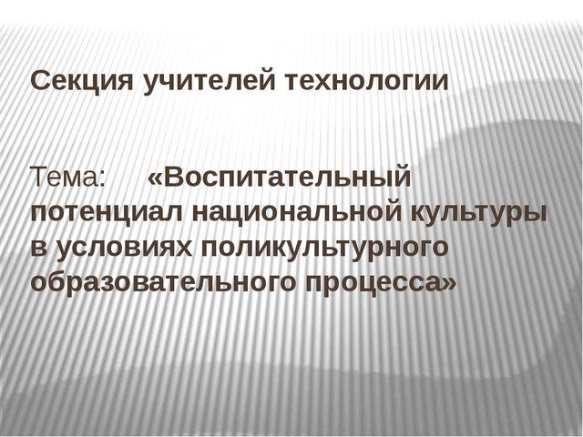 Тема: «Воспитательный потенциал национальной культуры в условиях поликультурн...