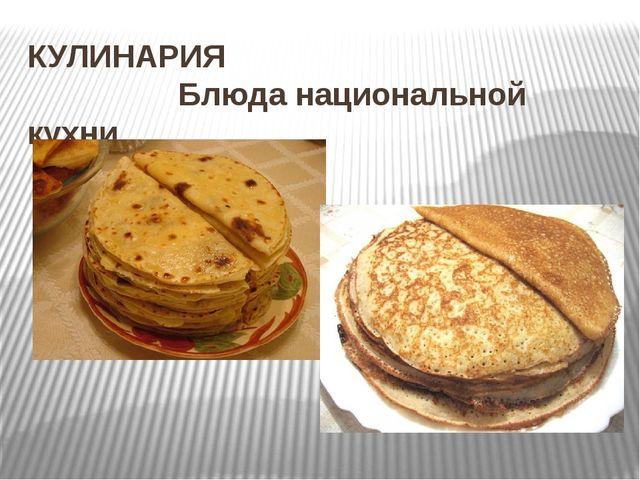 КУЛИНАРИЯ Блюда национальной кухни