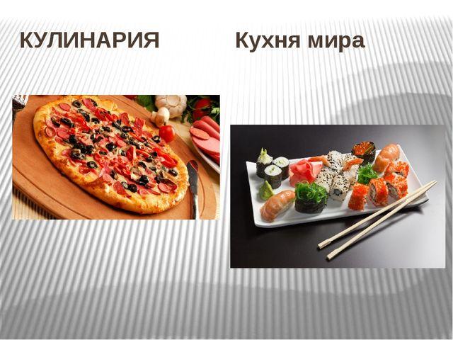 КУЛИНАРИЯ Кухня мира