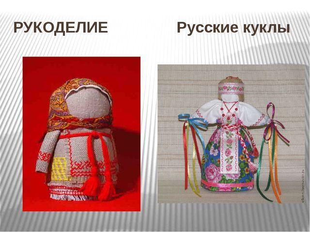 РУКОДЕЛИЕ Русские куклы