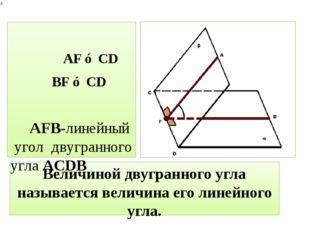 Величиной двугранного угла называется величина его линейного угла. AF ⊥ CD BF