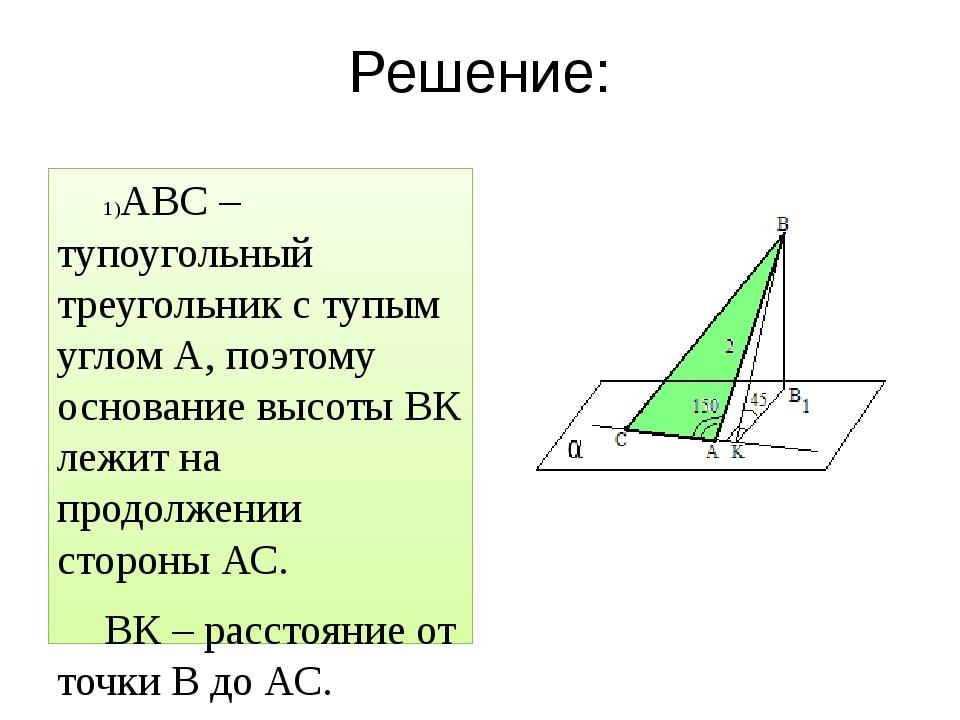 Решение: АВС – тупоугольный треугольник с тупым углом А, поэтому основание вы...