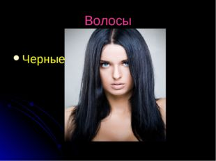 Волосы Черные