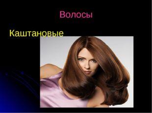 Волосы Каштановые