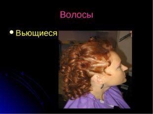 Волосы Вьющиеся