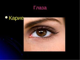 Глаза Карие