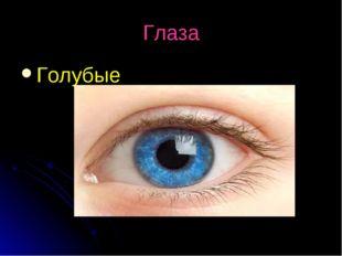 Глаза Голубые
