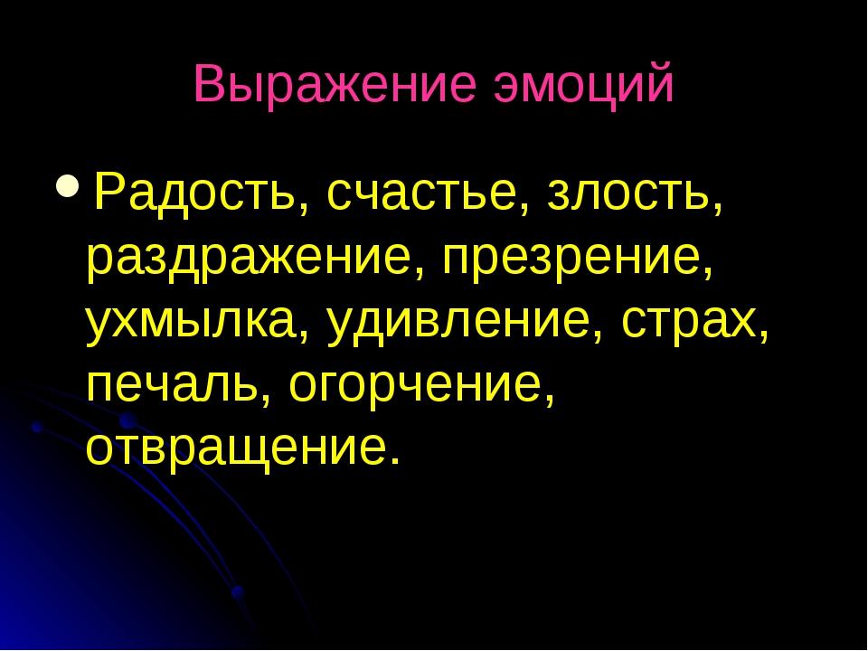 Выражение эмоций Радость, счастье, злость, раздражение, презрение, ухмылка, у...