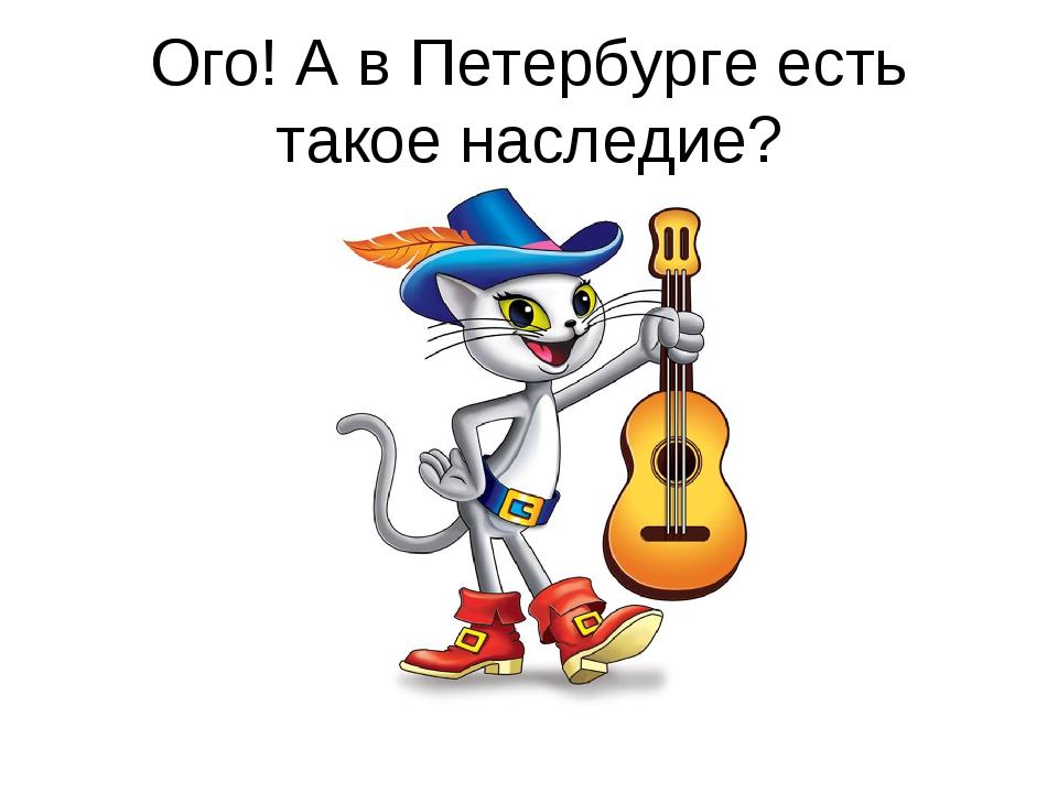 Ого! А в Петербурге есть такое наследие?