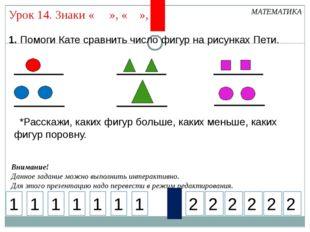 1. Помоги Кате сравнить число фигур на рисунках Пети. МАТЕМАТИКА 1 2 1 1 1 1