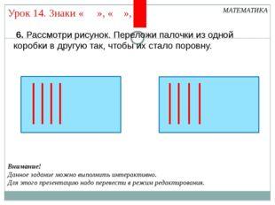 МАТЕМАТИКА 6. Рассмотри рисунок. Переложи палочки из одной коробки в другую
