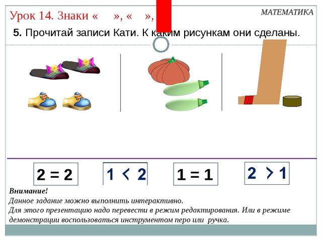 5. Прочитай записи Кати. К каким рисункам они сделаны. МАТЕМАТИКА 2 = 2 1 =...