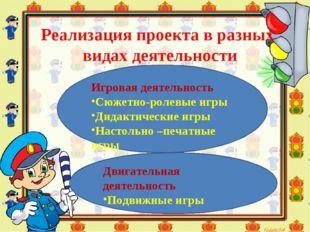 Реализация проекта в разных видах деятельности Игровая деятельность Сюжетно-р