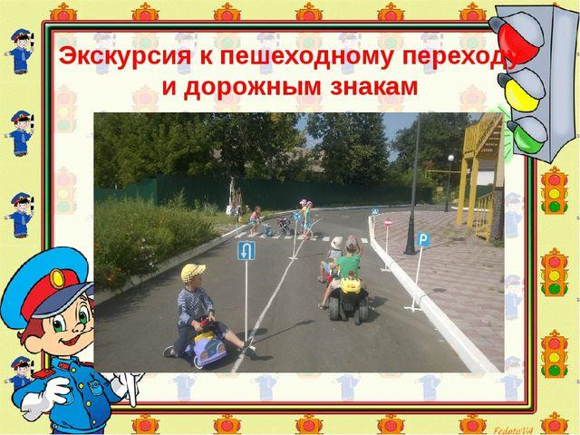 Экскурсия к пешеходному переходу и дорожным знакам