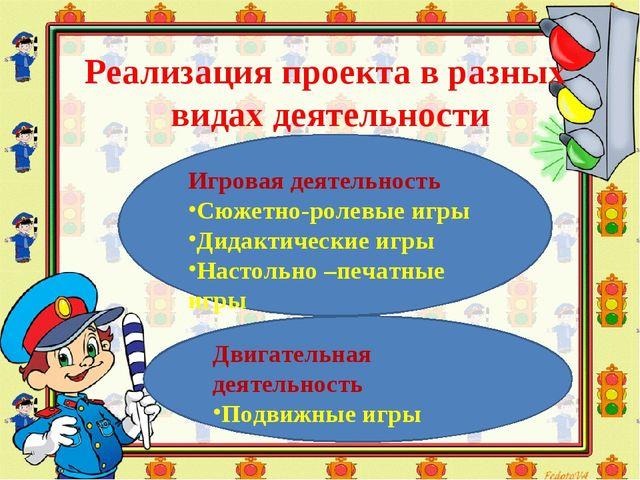 Реализация проекта в разных видах деятельности Игровая деятельность Сюжетно-р...