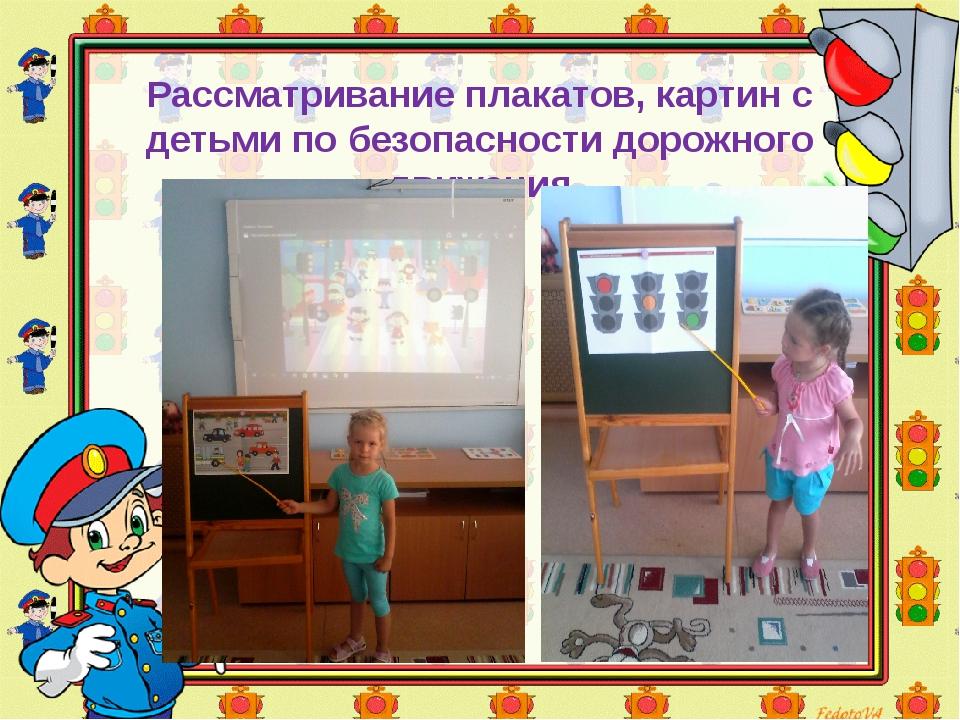 Рассматривание плакатов, картин с детьми по безопасности дорожного движения