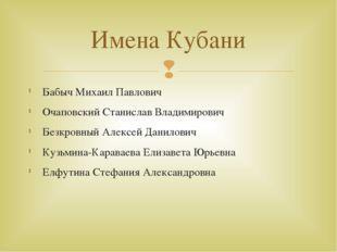 Бабыч Михаил Павлович Очаповский Станислав Владимирович Безкровный Алексей Да